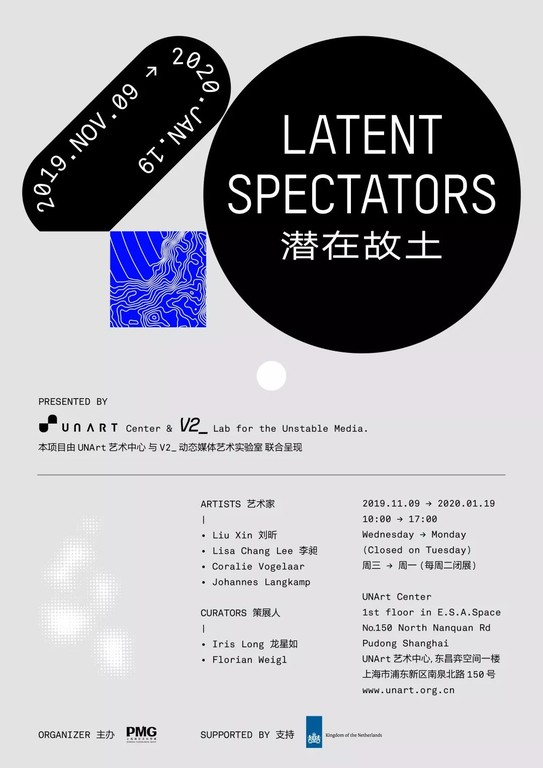 Latent Spectators - at UNart, Shanghai